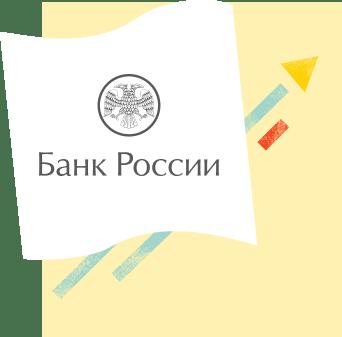, Центральный Банк Российской Федерации